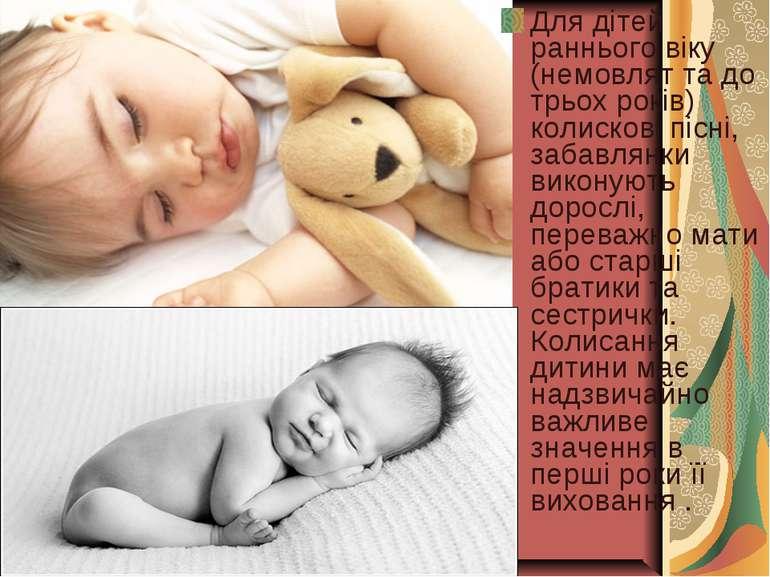 Для дітей раннього віку (немовлят та до трьох років) колискові пісні, забавля...