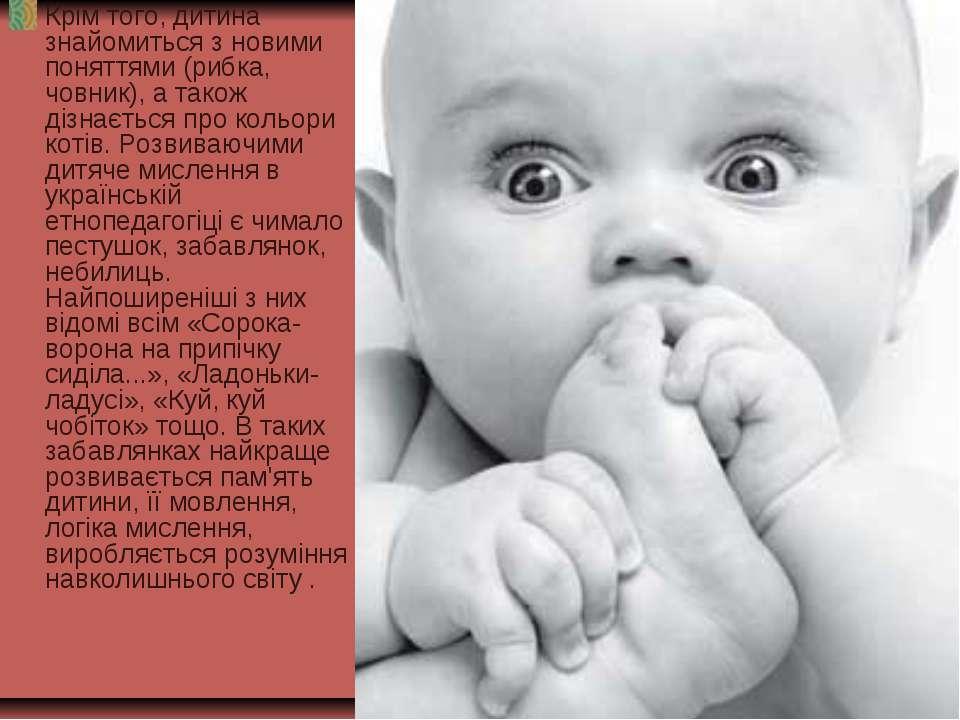 Крім того, дитина знайомиться з новими поняттями (рибка, човник), а також діз...