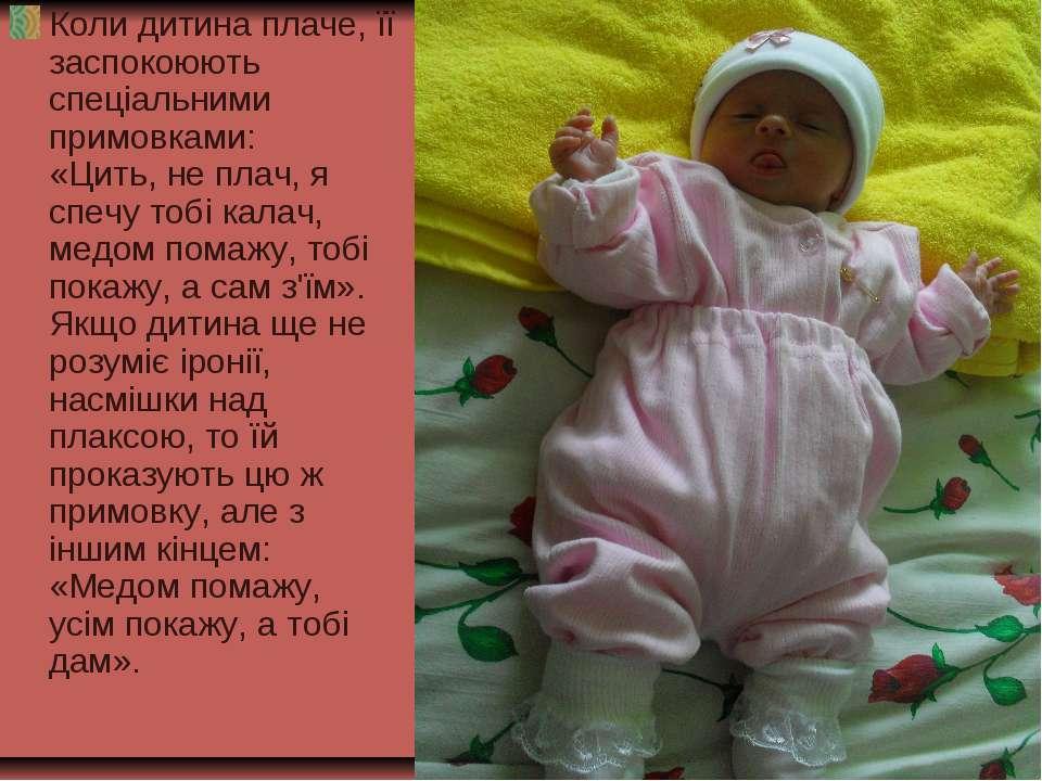 Коли дитина плаче, її заспокоюють спеціальними примовками: «Цить, не плач, я ...