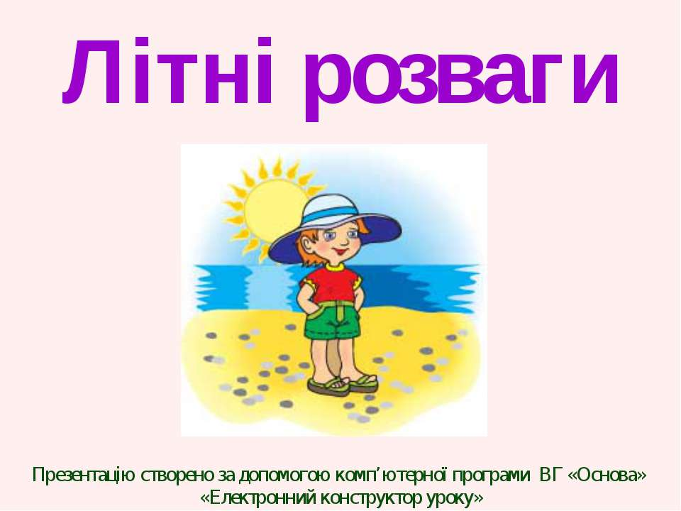 Літні розваги Презентацію створено за допомогою комп'ютерної програми ВГ «Осн...