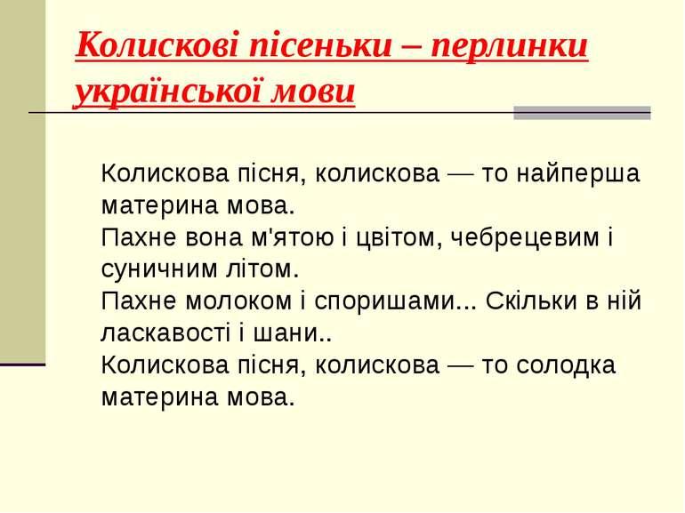 Колискові пісеньки – перлинки української мови Колискова пісня, колискова — т...