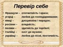 Перевір себе Французи – угорці – німці – росіяни – поляки – італійці – україн...