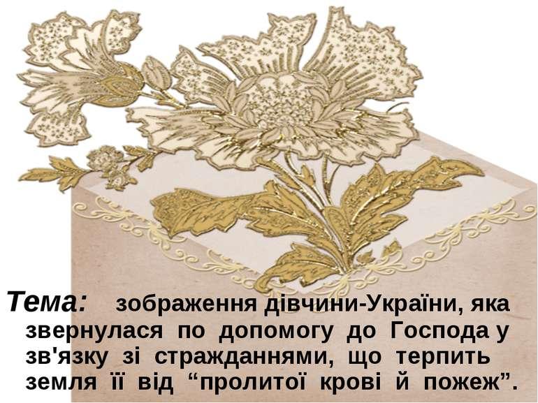 Тема: зображення дівчини-України, яка звернулася по допомогу до Господа у зв'...