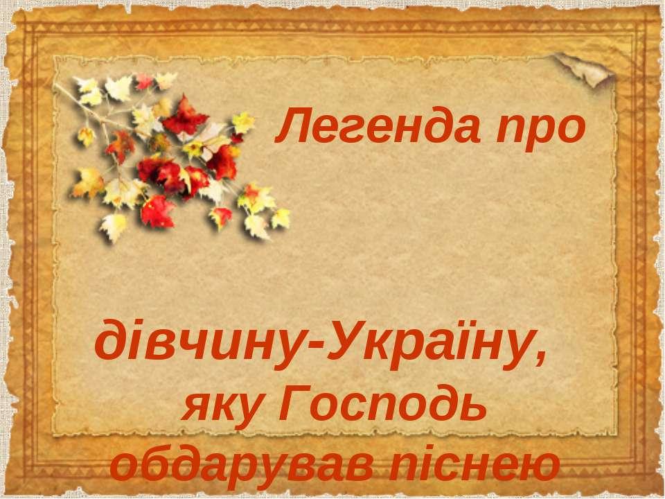 Легенда про дівчину-Україну, яку Господь обдарував піснею