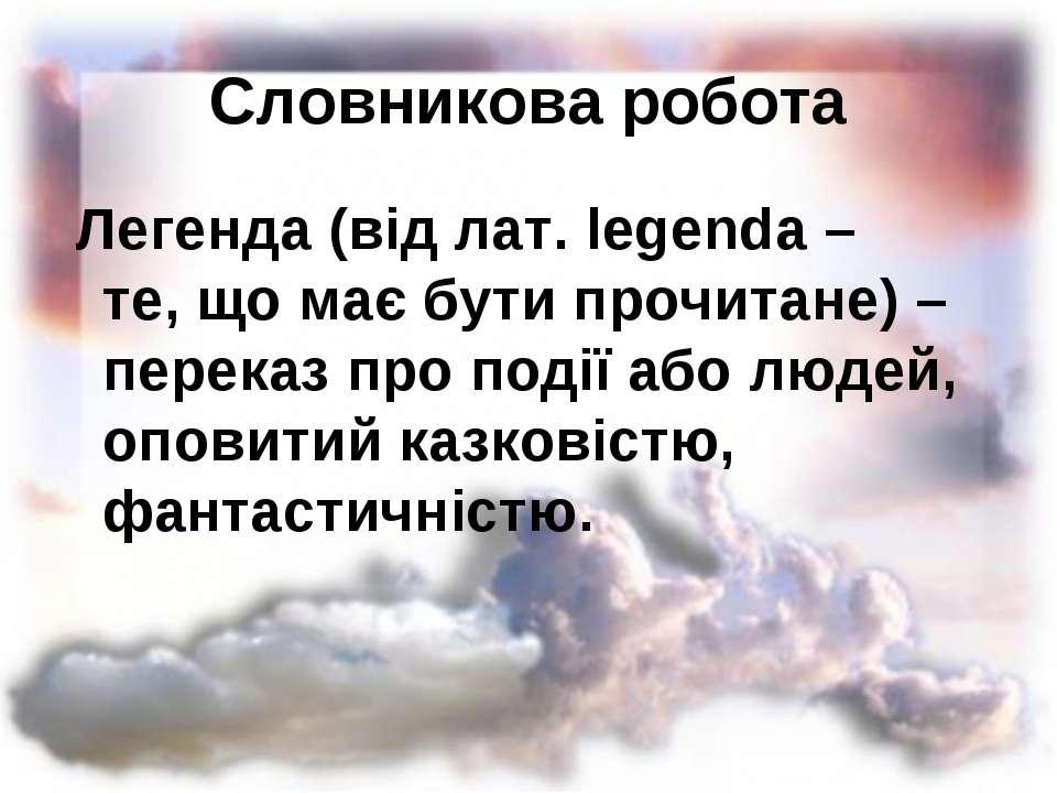 Словникова робота Легенда (від лат. legenda – те, що має бути прочитане) – пе...