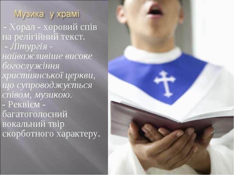 - Хорал - хоровий спів на релігійний текст. - Літургія - найважливіше високе ...