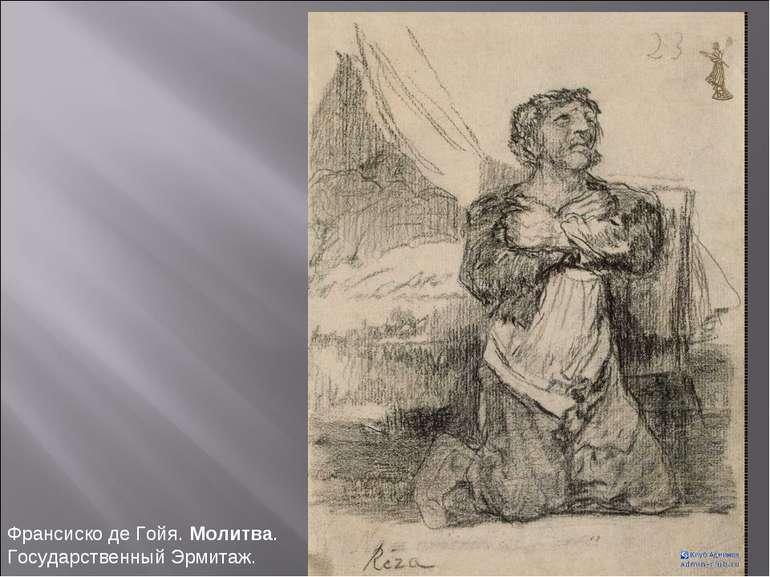 Франсиско де Гойя. Молитва. Государственный Эрмитаж.