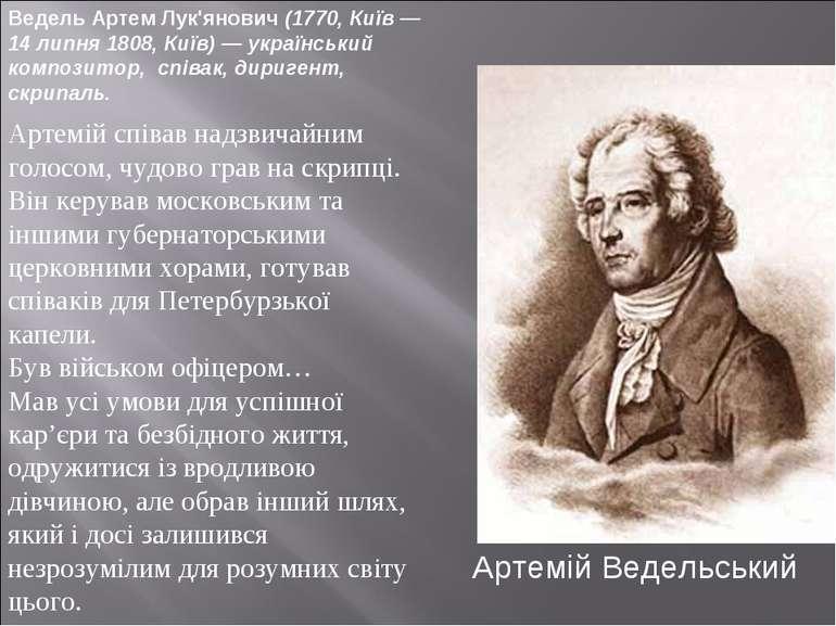 Артемій Ведельський Артемій співав надзвичайним голосом, чудово грав на скрип...