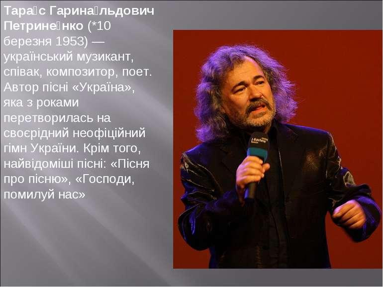 Тара с Гарина льдович Петрине нко (*10 березня 1953) — український музикант, ...