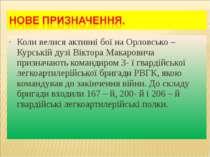 Коли велися активні бої на Орловсько – Курській дузі Віктора Макаровича призн...