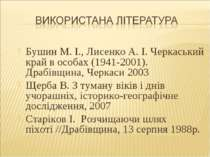 Бушин М. І., Лисенко А. І. Черкаський край в особах (1941-2001). Драбівщина, ...