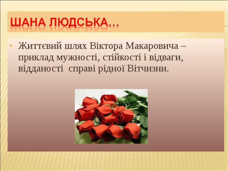 Життєвий шлях Віктора Макаровича – приклад мужності, стійкості і відваги, від...