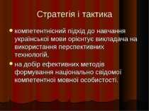 Стратегія і тактика компетентнісний підхід до навчання української мови орієн...