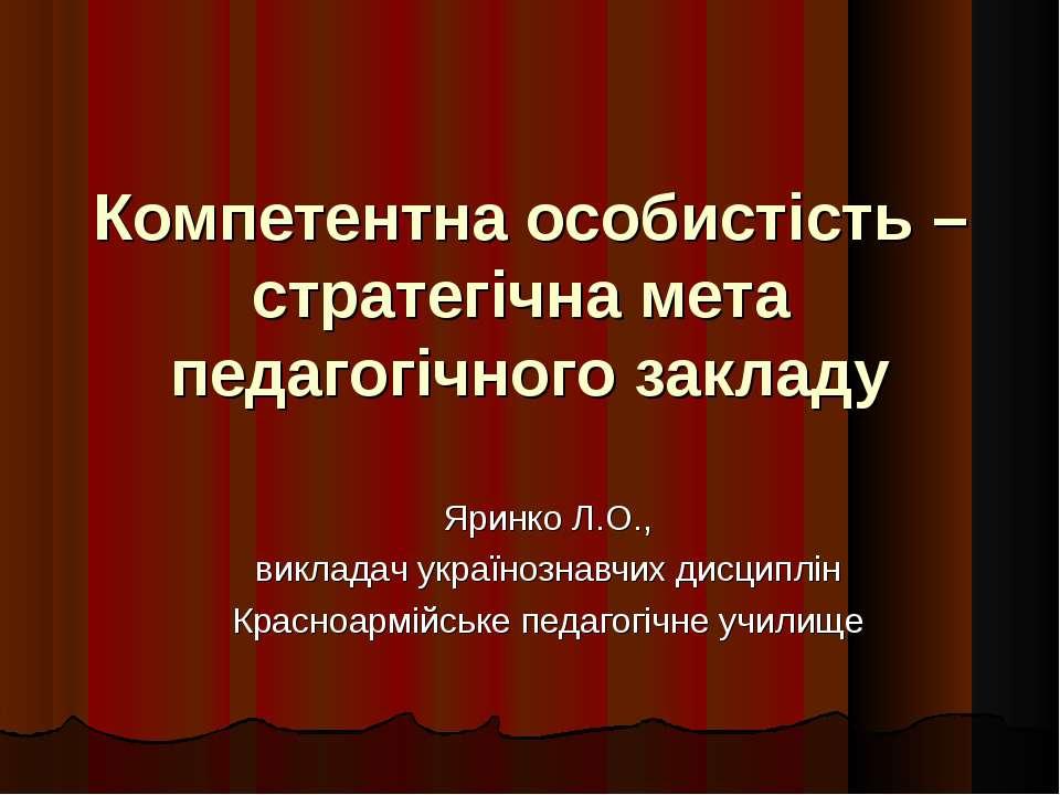 Компетентна особистість – стратегічна мета педагогічного закладу Яринко Л.О.,...