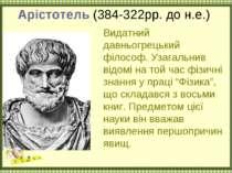 Арістотель (384-322рр. до н.е.) Видатний давньогрецький філософ. Узагальнив в...