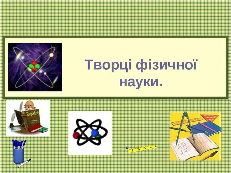 Творці фізичної науки.