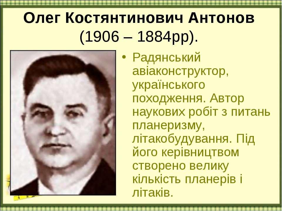 Олег Костянтинович Антонов (1906 – 1884рр). Радянський авіаконструктор, украї...