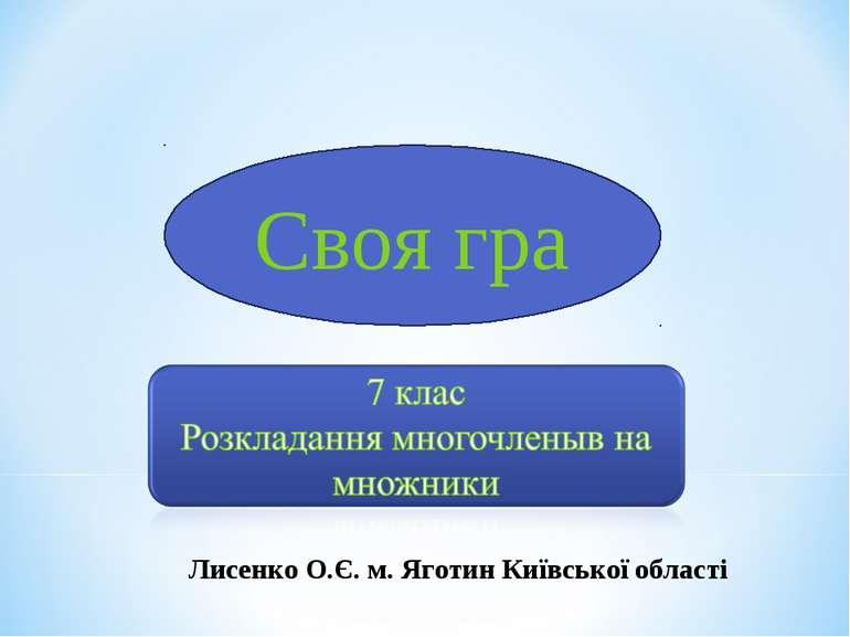 Своя гра Лисенко О.Є. м. Яготин Київської області