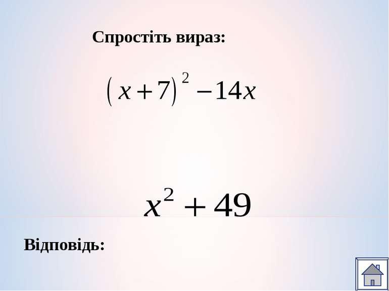 Відповідь: Спростіть вираз:
