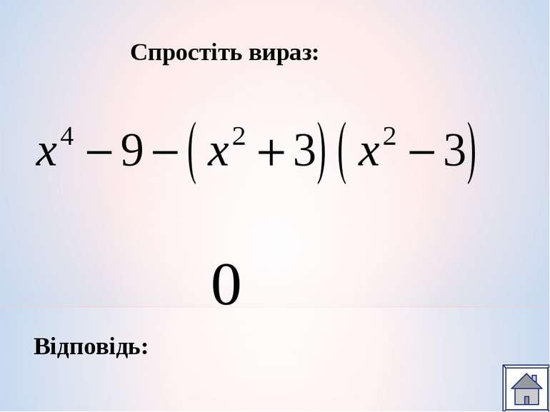 Відповідь: Спростіть вираз: 0