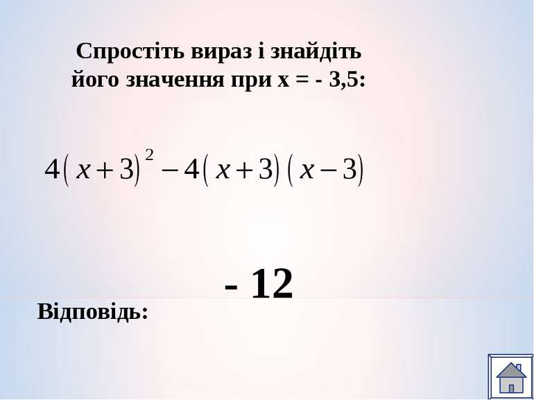 Спростіть вираз і знайдіть його значення при х = - 3,5: Відповідь: - 12
