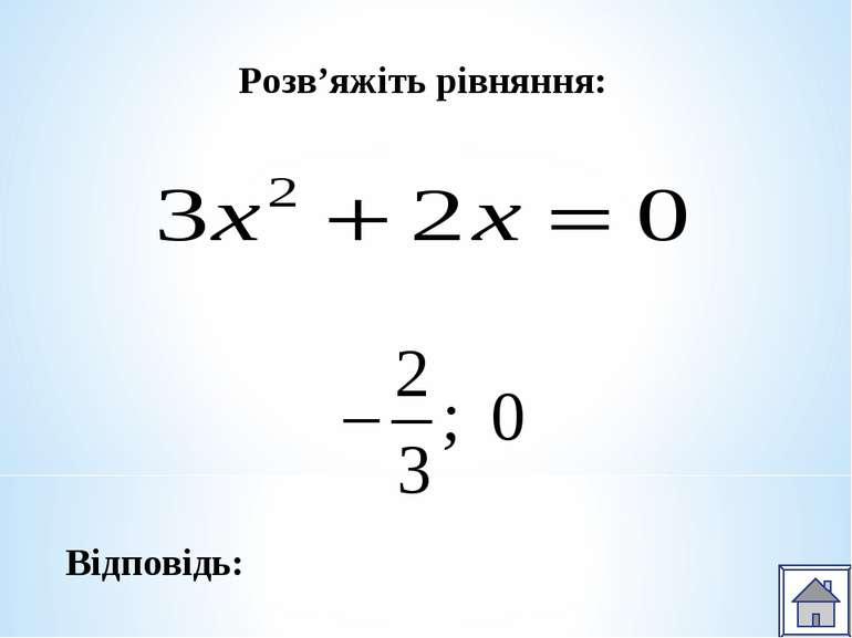 Розв'яжіть рівняння: Відповідь: