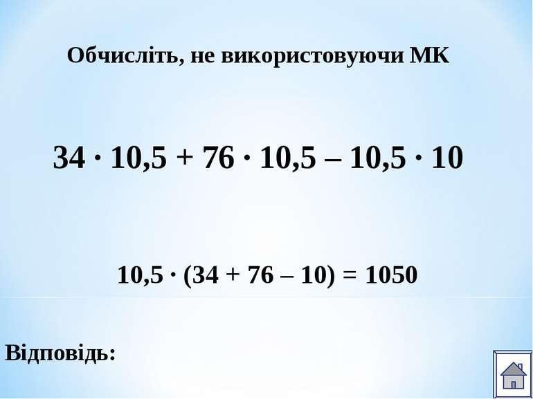 Відповідь: Обчисліть, не використовуючи МК 34 ∙ 10,5 + 76 ∙ 10,5 – 10,5 ∙ 10 ...