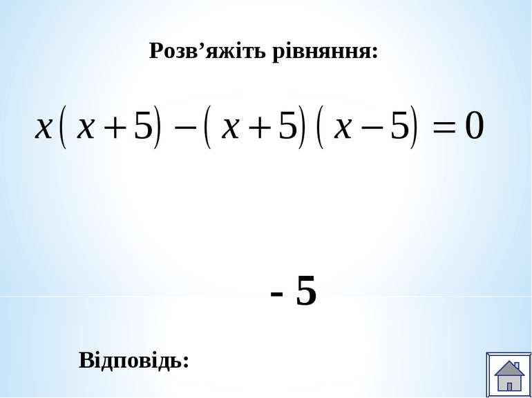Розв'яжіть рівняння: Відповідь: - 5