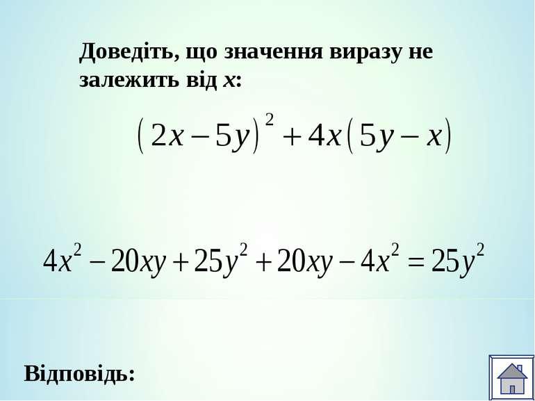 Відповідь: Доведіть, що значення виразу не залежить від х: