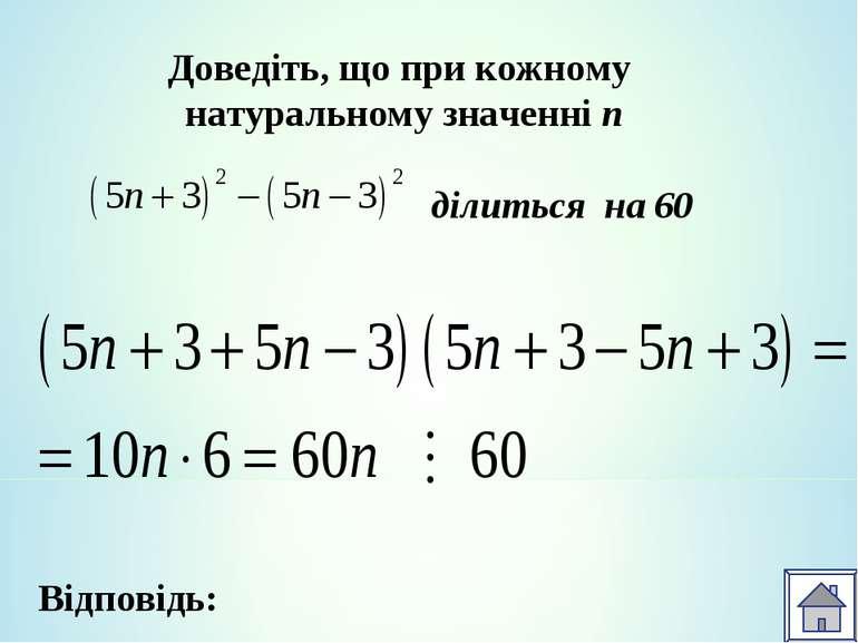 Відповідь: Доведіть, що при кожному натуральному значенні п ділиться на 60