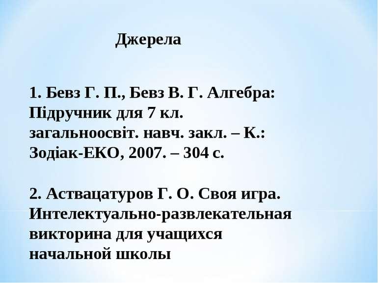 Джерела 1. Бевз Г. П., Бевз В. Г. Алгебра: Підручник для 7 кл. загальноосвіт....
