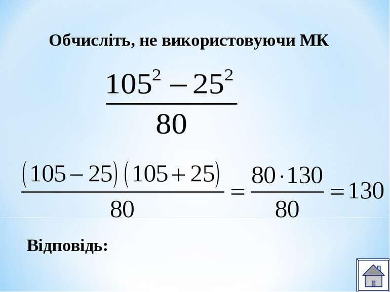 Обчисліть, не використовуючи МК Відповідь: