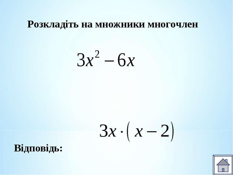 Відповідь: Розкладіть на множники многочлен