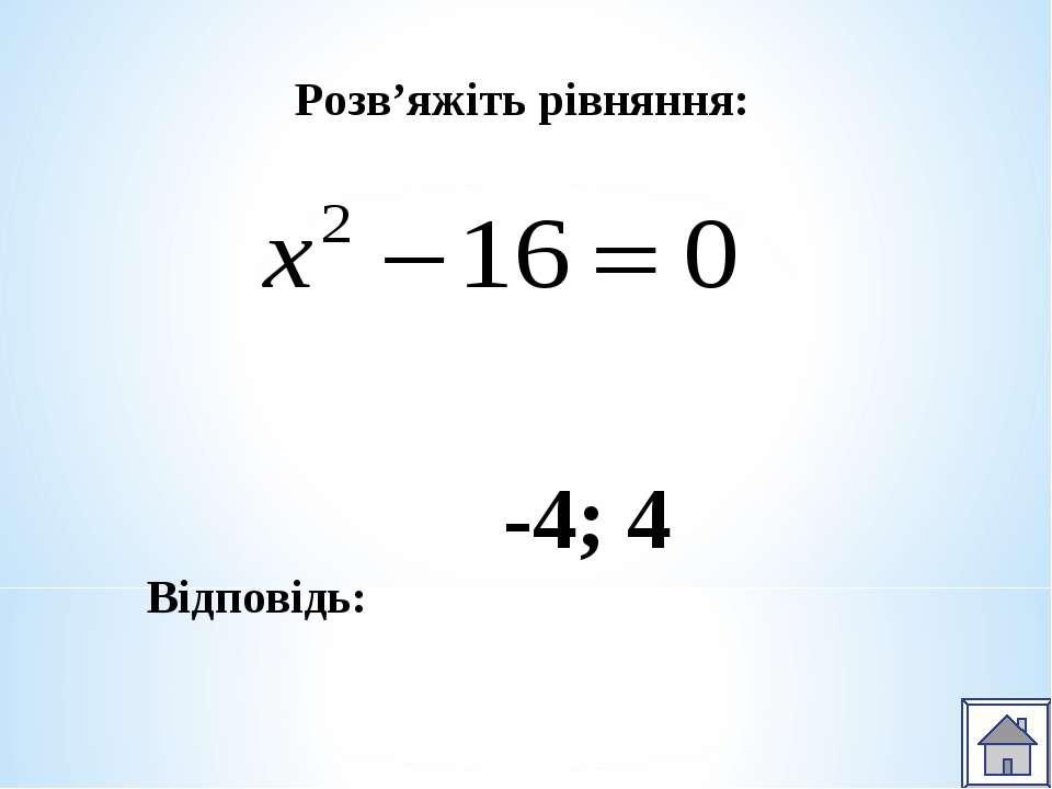 Розв'яжіть рівняння: Відповідь: -4; 4