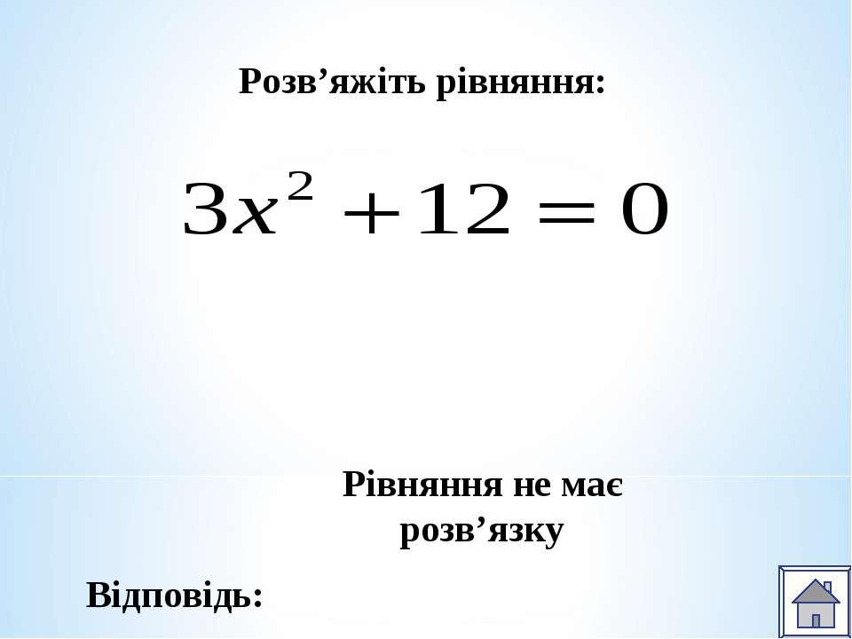 Розв'яжіть рівняння: Відповідь: Рівняння не має розв'язку