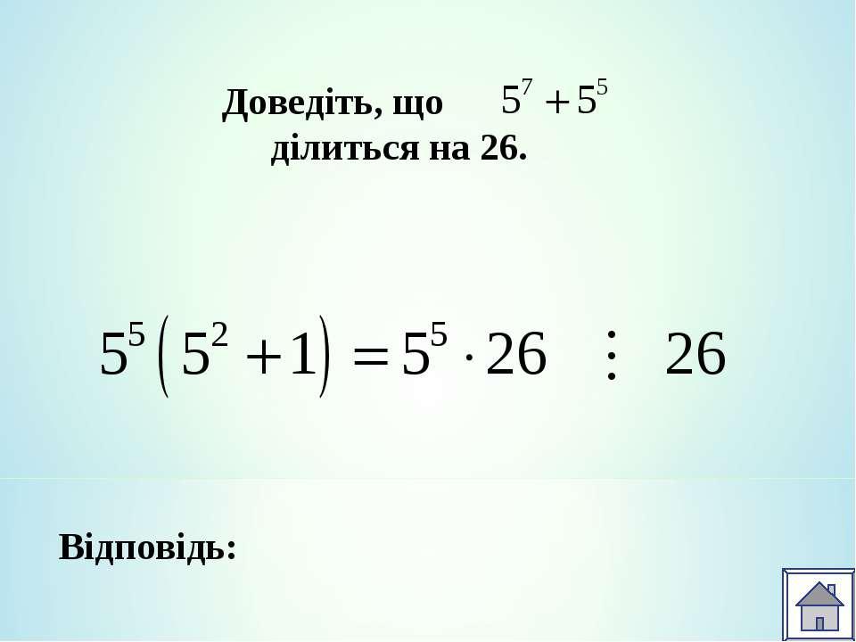 Доведіть, що ділиться на 26. Відповідь: