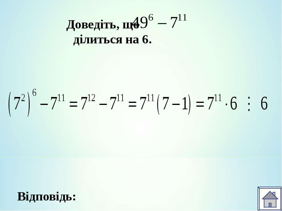 Відповідь: Доведіть, що ділиться на 6.