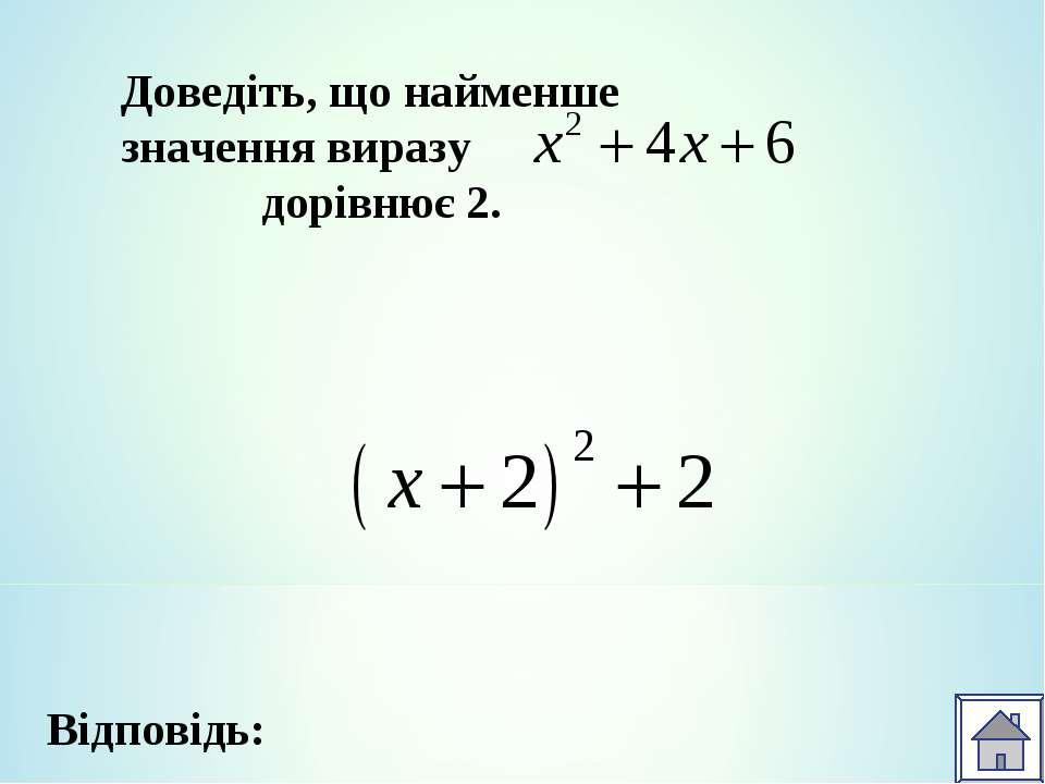 Відповідь: Доведіть, що найменше значення виразу дорівнює 2.