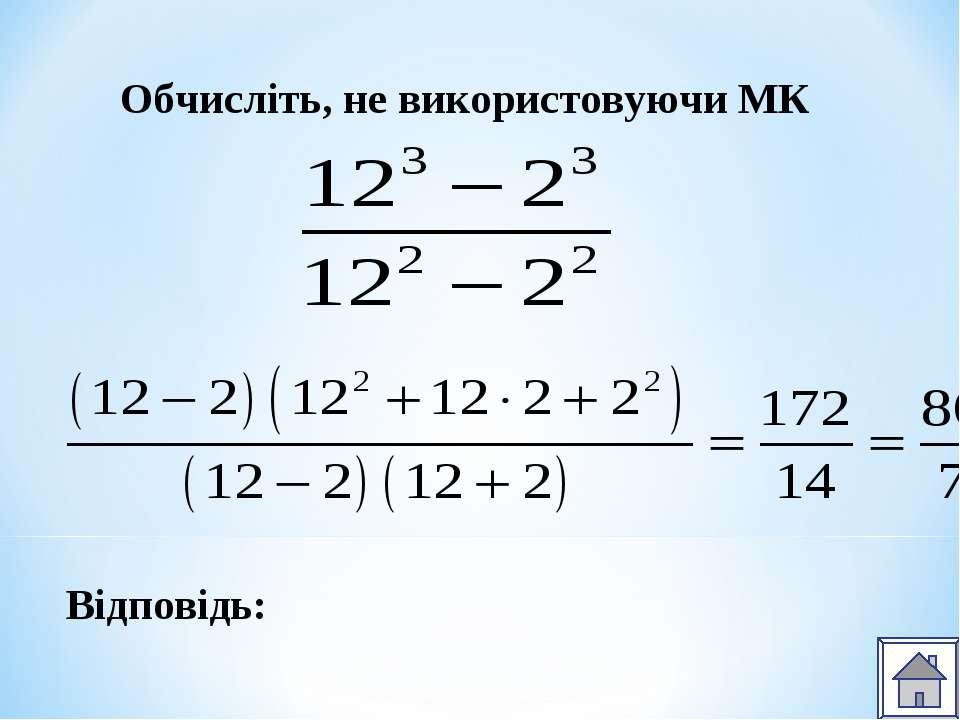 Відповідь: Обчисліть, не використовуючи МК