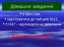 Домашнє завдання § 42ст.164, підготуватися до лаб.роб №11, Ст167 – відповідат...