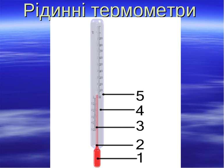Рідинні термометри