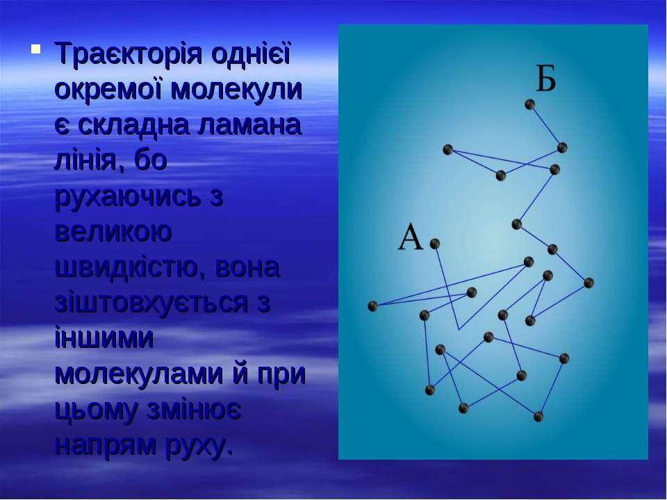 Траєкторія однієї окремої молекули є складна ламана лінія, бо рухаючись з вел...