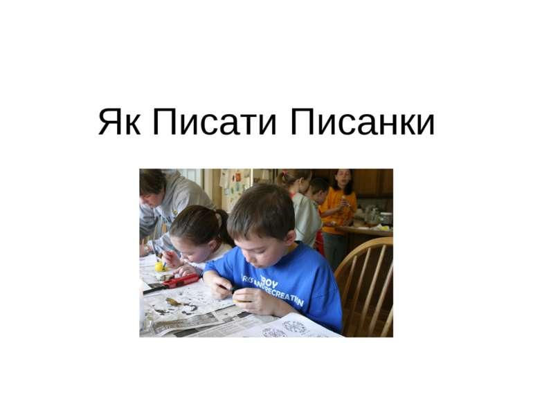 Як Писати Писанки