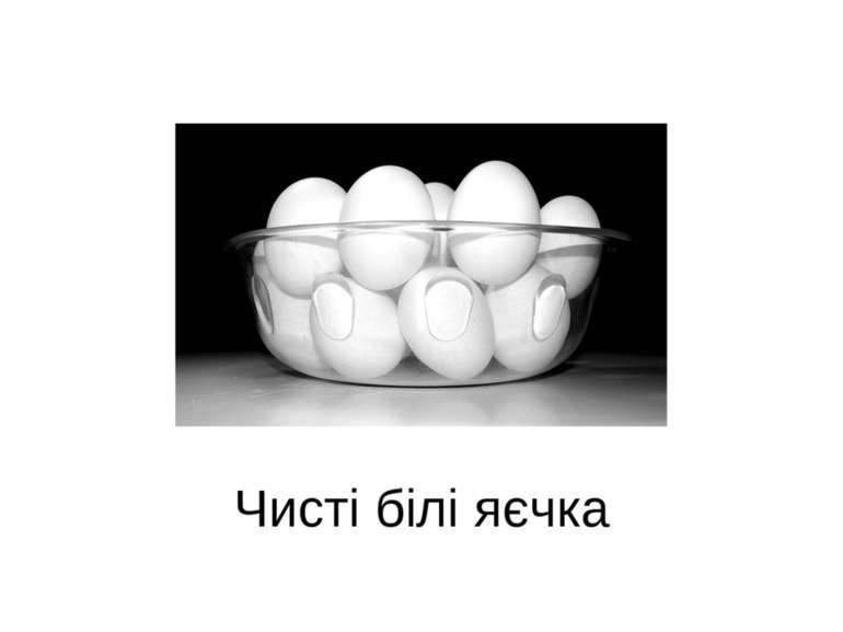 Чисті білі яєчка
