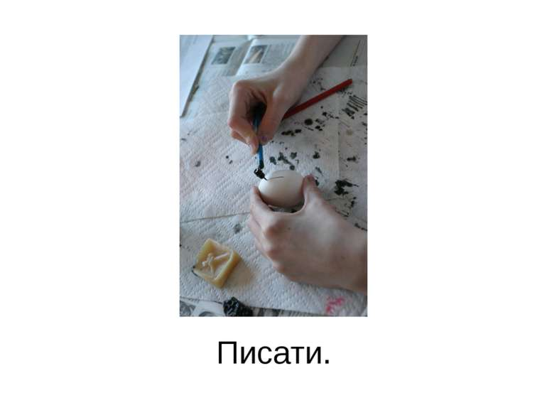 Писати.