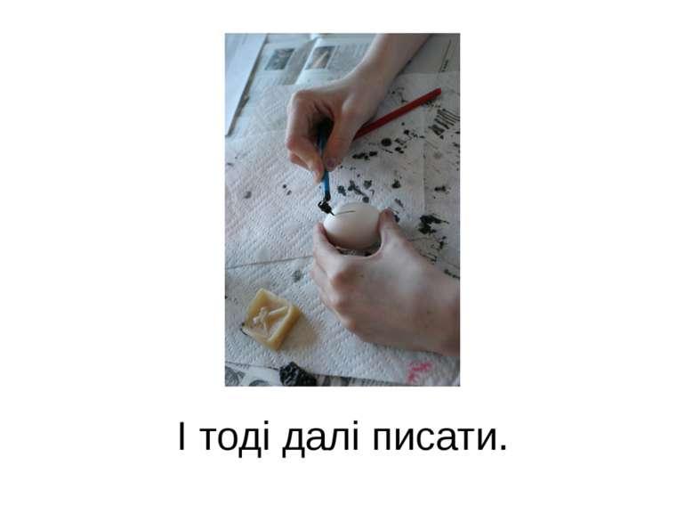 І тоді далі писати.