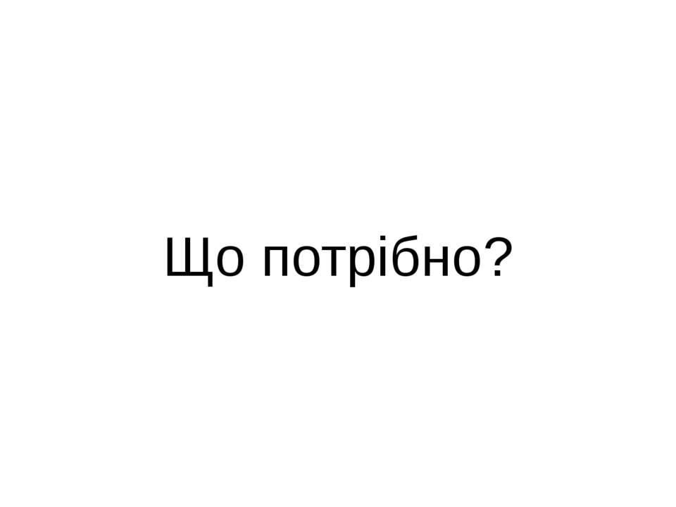 Що потрібно?