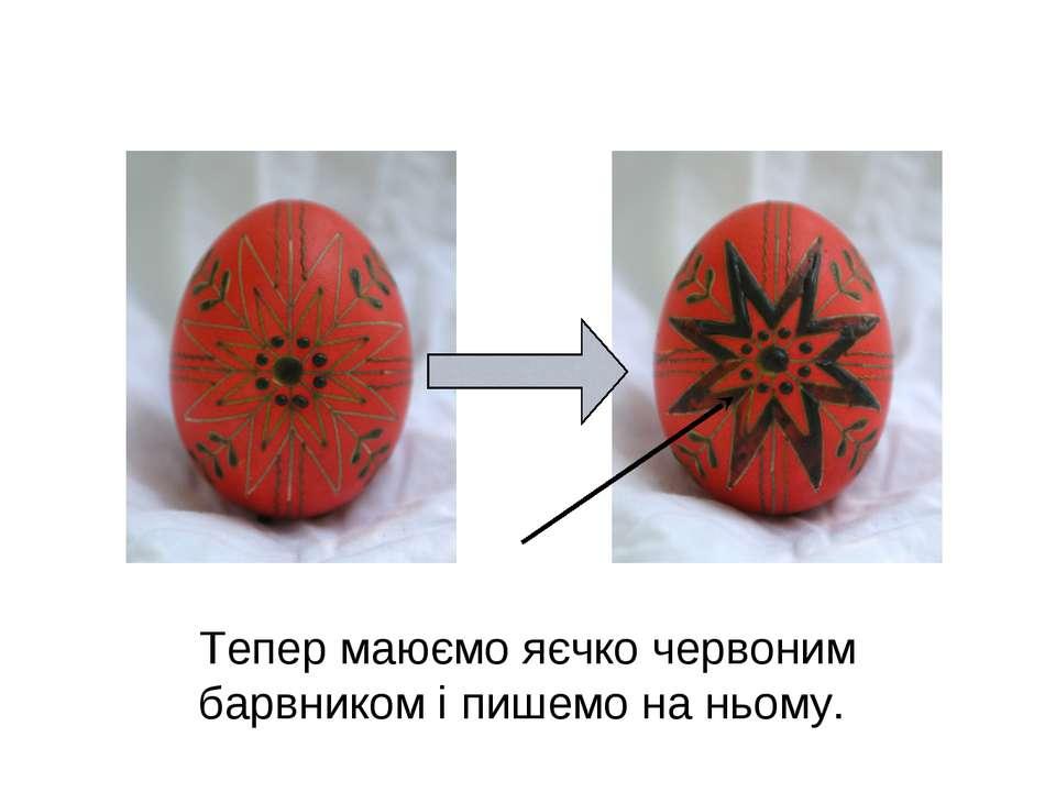 Тепер маюємо яєчко червоним барвником і пишемо на ньому.
