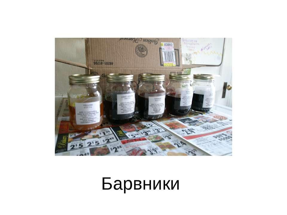 Барвники