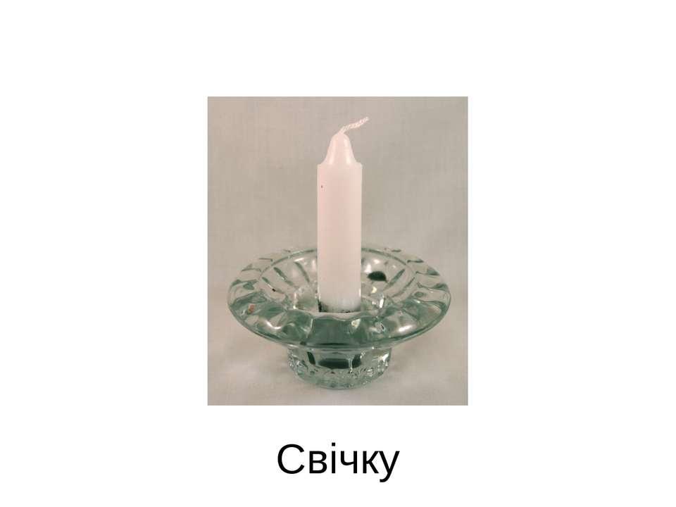 Свічку